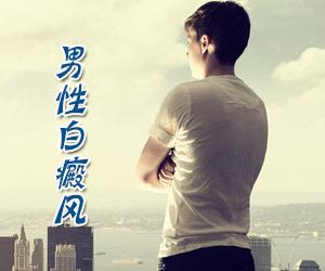 北京治疗白癜风最好医院:男性白癜风该怎么治疗